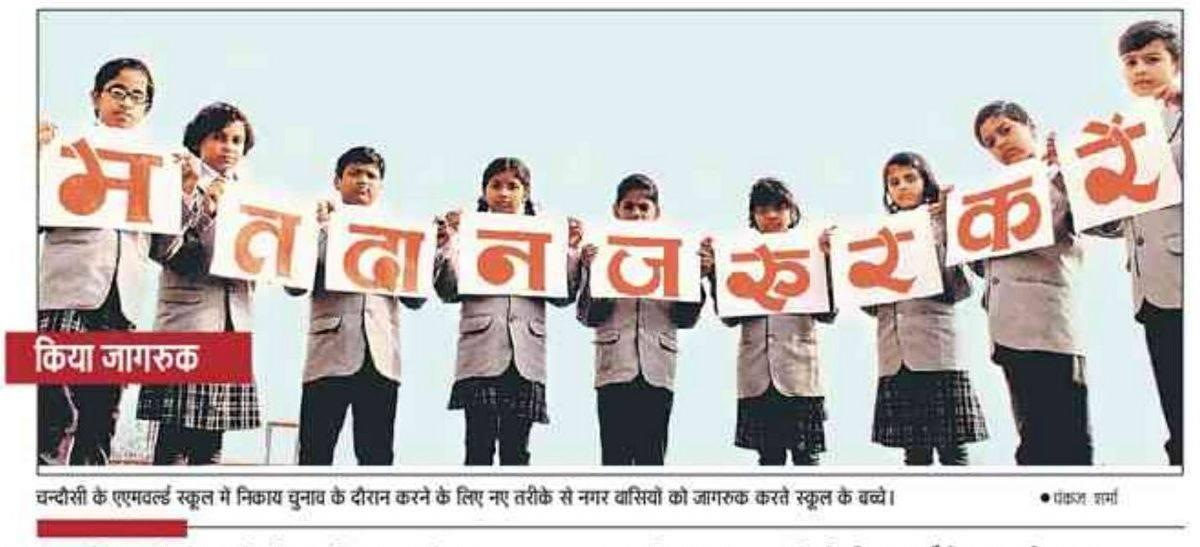 am world school news
